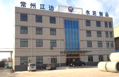 常州市江边水泥制品有限公司的前身是常州新北区魏村江边水泥管